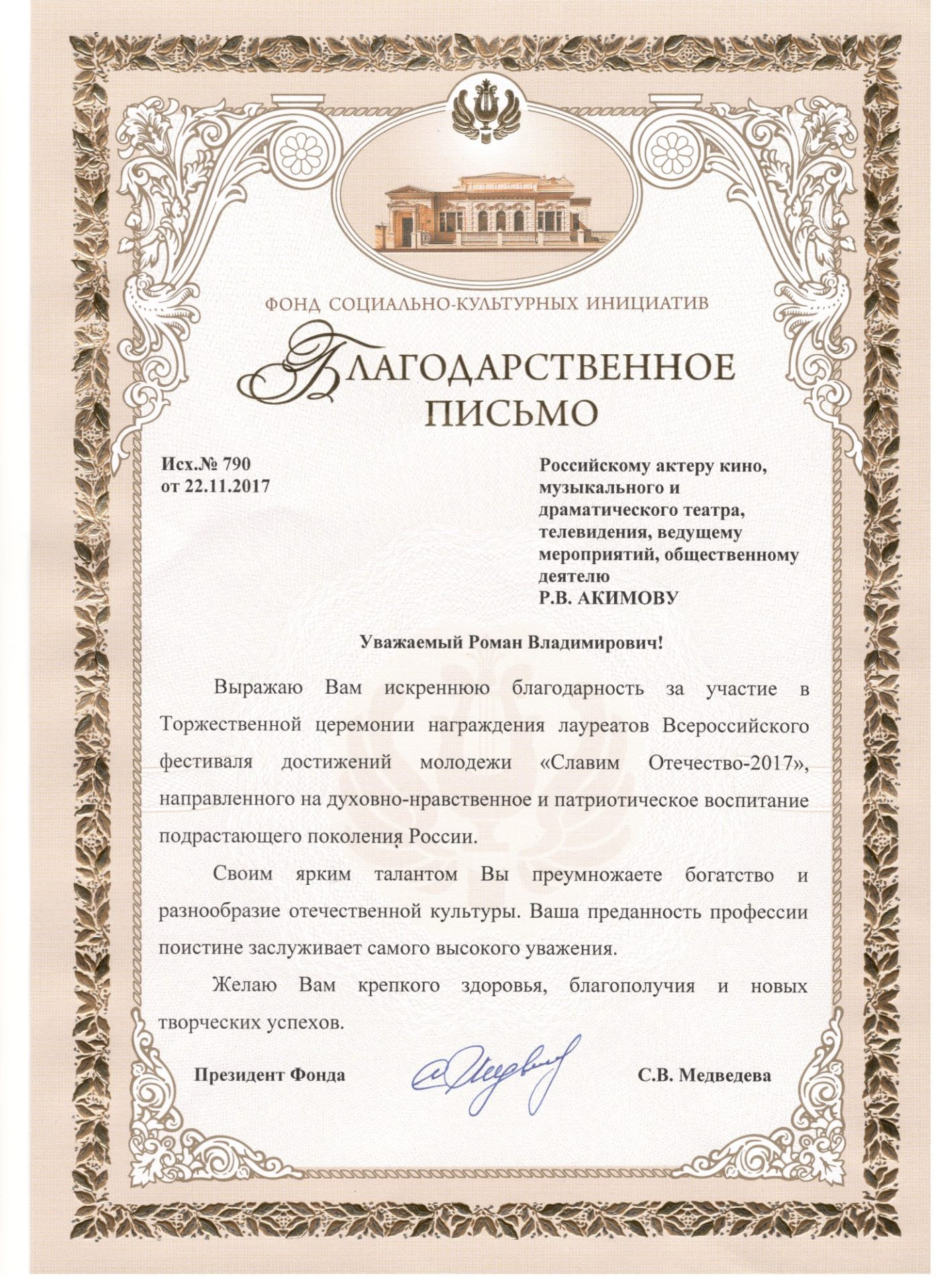 Благодарственное письмо от Светланы Медведевой ведущему Роману Акимову