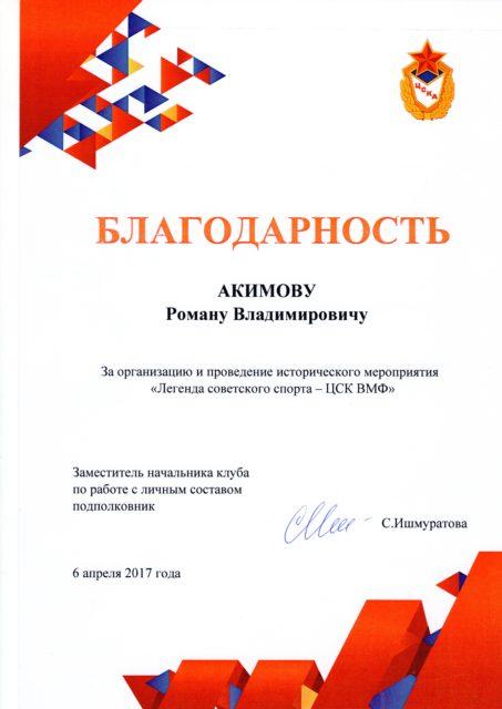 Благодарность ЦСКА