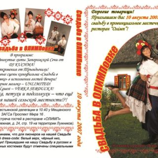 Приглашение на свадьбу в Малиновке