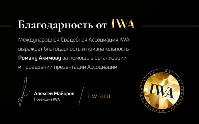 Благодарность IWA Международная свадебная Ассоциация