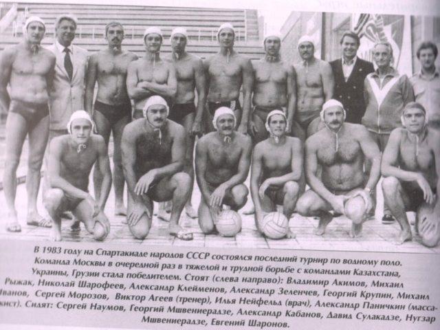 Спартакиада народов СССР, 1983 год