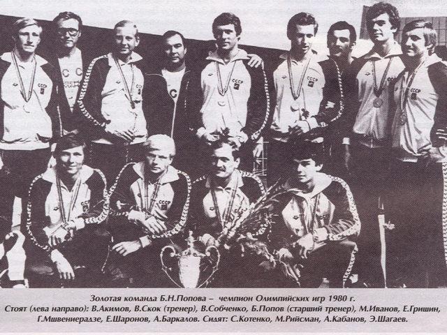 Золотая Олимпийская Сборная СССР