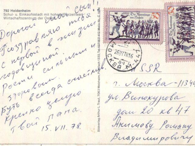 Открытка от Владимира Акимова сыну Роману