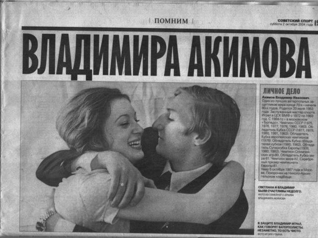 Памяти Владимира Акимова