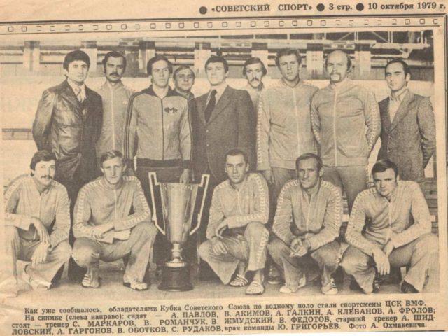 Чемпионы СССР ЦСК ВМФ 1979 год