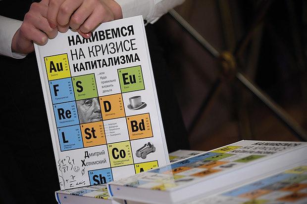 Книга Дмитрия Хотимского