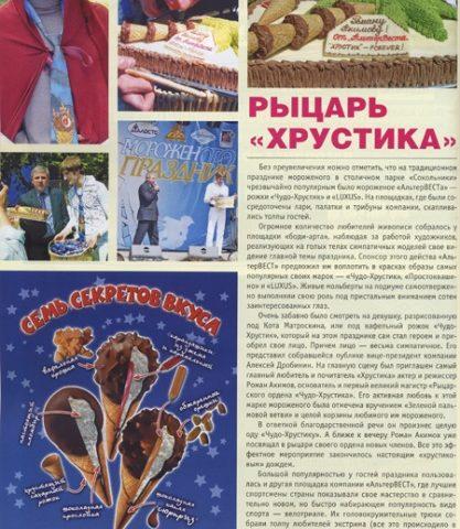 Роман Акимов ведущий праздника мороженого