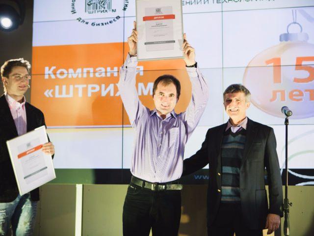 Юбилей компании 15 лет Церемония награждения