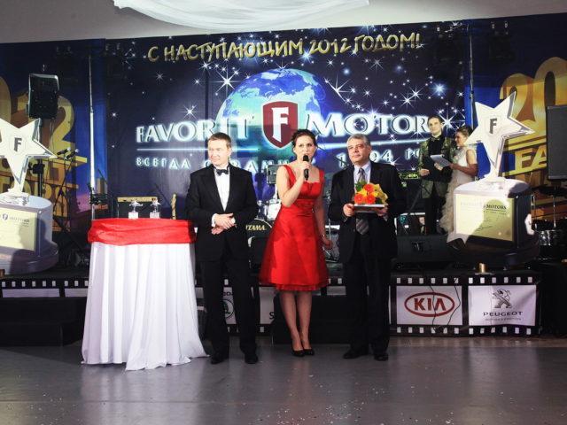 Церемония награждения на корпоративе