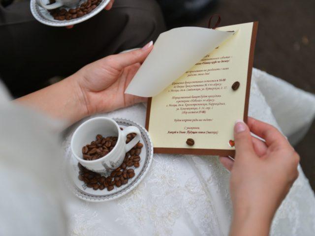Приглашение на кофейную свадьбу
