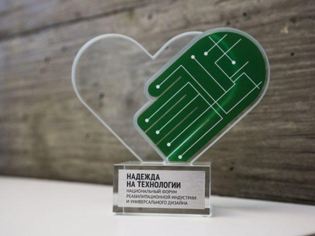 Премия Надежда на технологии