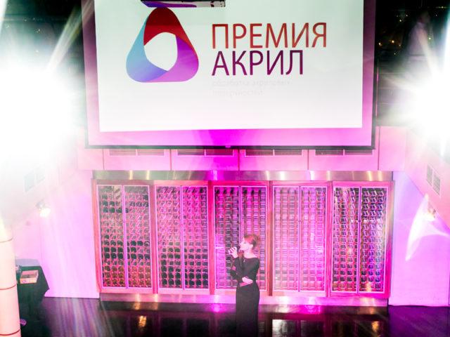 Всероссийская Премия Акрил
