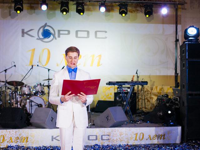 Ведущий Роман Акимов на Юбилее компании Корос