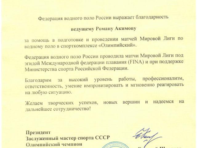 Благодарность от Федерации Водного Поло РФ