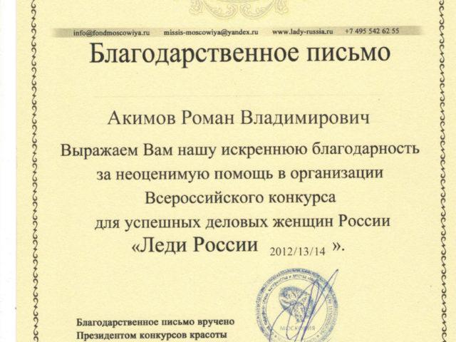 Благодарность от конкурса Леди России