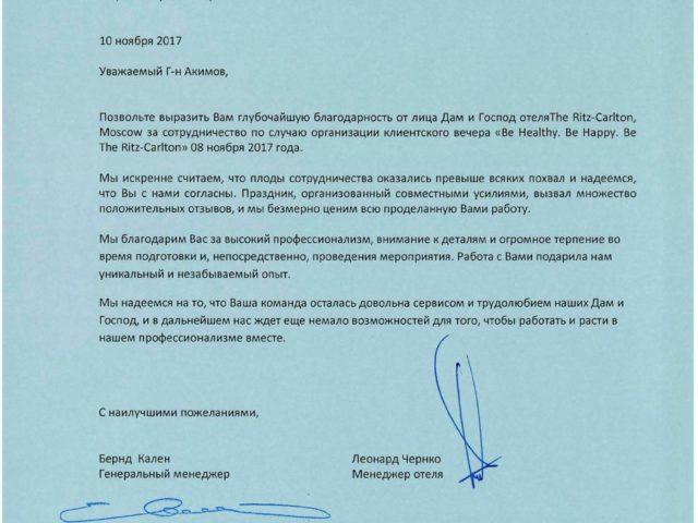 Благодарность Роману Акимову от отеля Ритц Карлтон Москва