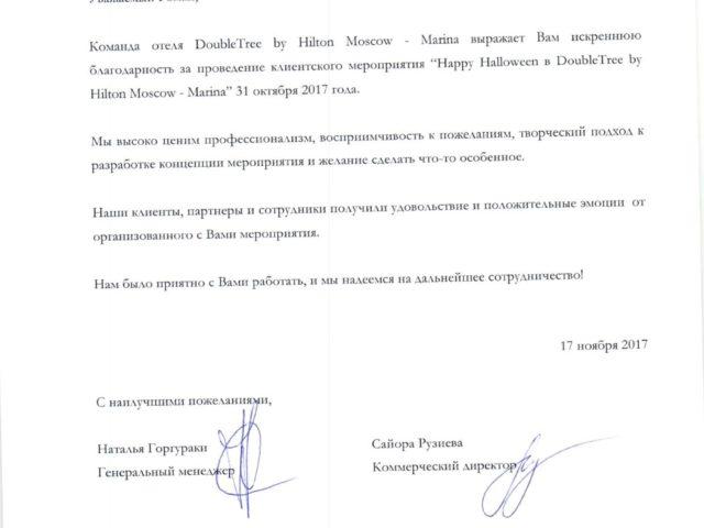Благодарность отеля Hilton Роману Акимову