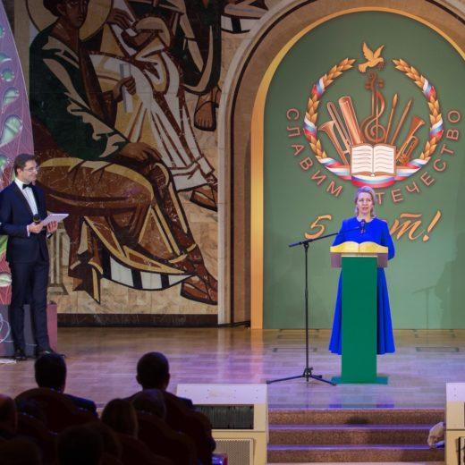 Славим Отечество 2017. На сцене Светлана Медведева