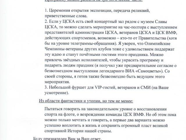Предложение по сохранию спортивного наследия ЦСК ВМФ . Часть 3