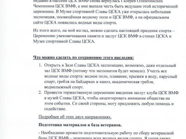 Предложение по сохранию спортивного наследия ЦСК ВМФ. Часть 2