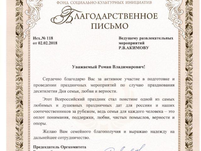 Благодарность Светланы Владимировны Медведевой ведущему Роману Акимову