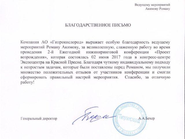 Благодарность АО Гипрокислород ведущему Роману Акимову