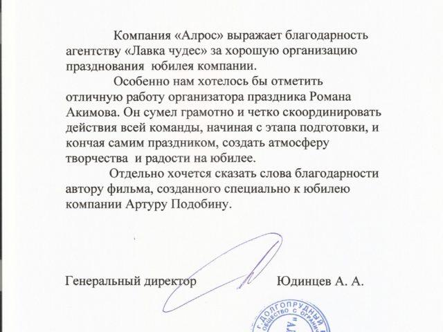 Благодарность Роману Акимову от компании Алрос