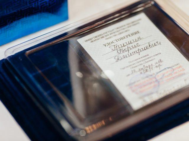 Награда от общества Динамо