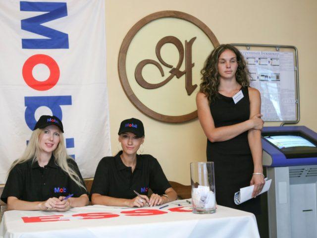 Регистрация участников делового мероприятия Exxon Mobil