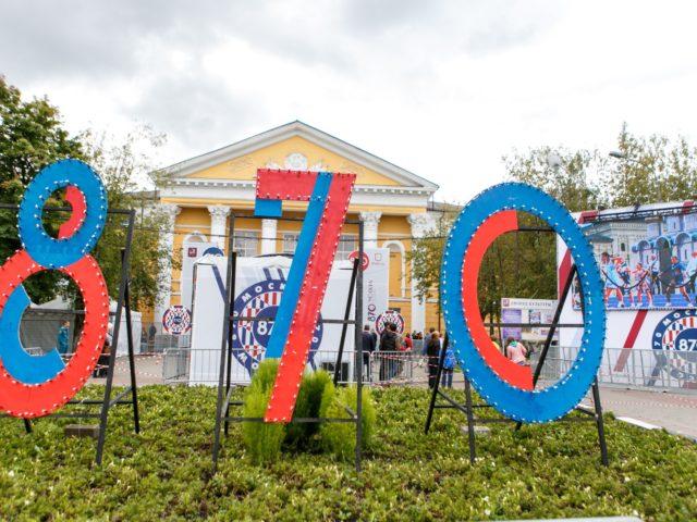День Города Москвы 870 лет