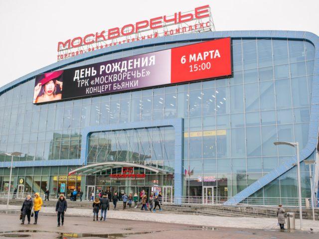День Рождения Торгового Центра Москворечье