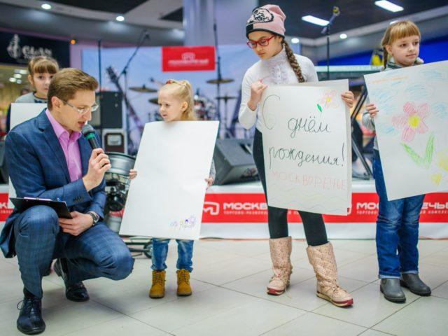 Конкурсы на Дне Рождения Торгового Центра Москворечье