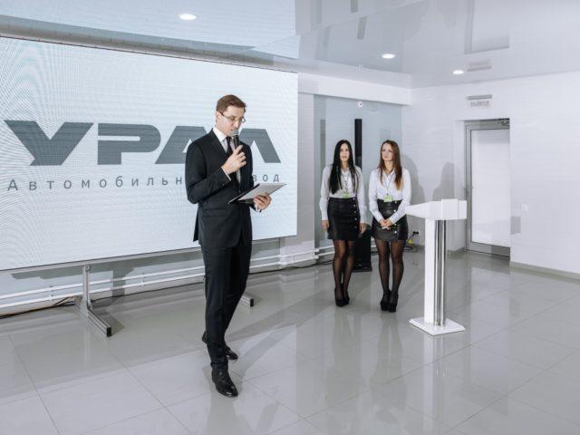 Проведение презентации автомобильного ряда Урал