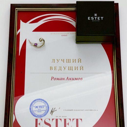 Диплом Лучший Ведущий Романа Акимова и ювелирный нагрудный знак от Estet