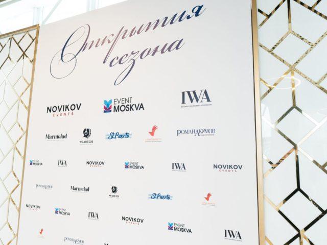 Пресс волл с логотипами партнёров делового мероприятия