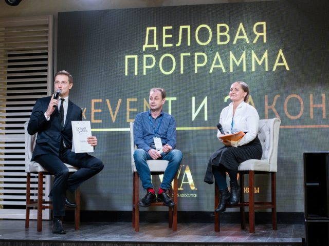 Роман Акимов модерирует беседу с event юристами Петровскими