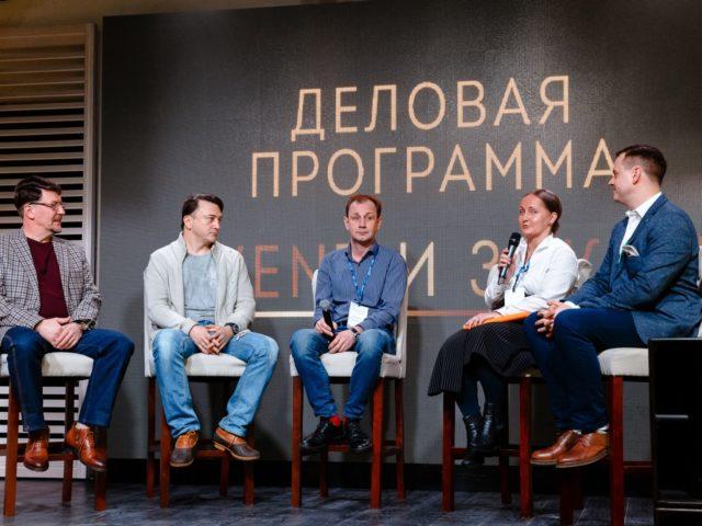 Панельная дискуссия в рамках деловой программы