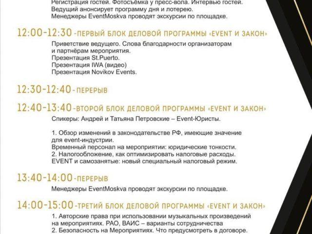 Программа делового мероприятия Event и Закон