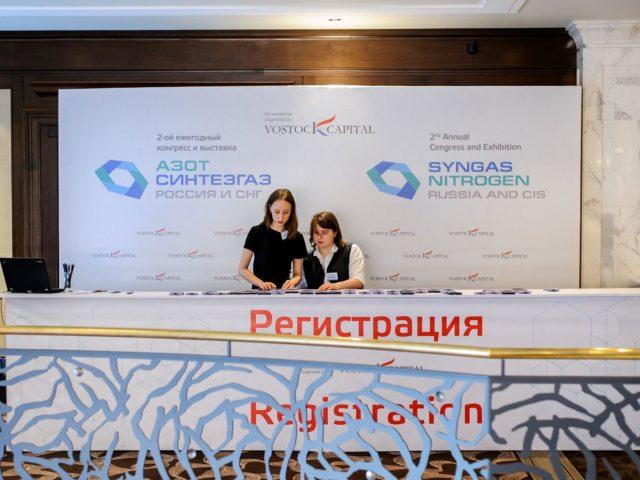 Регистрация участников 2 го Конгресса и выставки Азот Синтезгаз Россия и СНГ