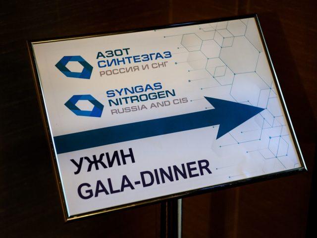 Гала ужин участников Конгресса Азот Синтезгаз